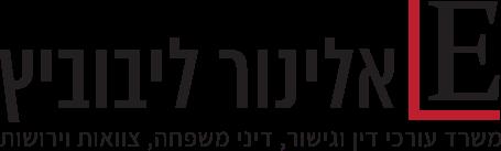 משרד עורכי דין אלינור ליבוביץ'