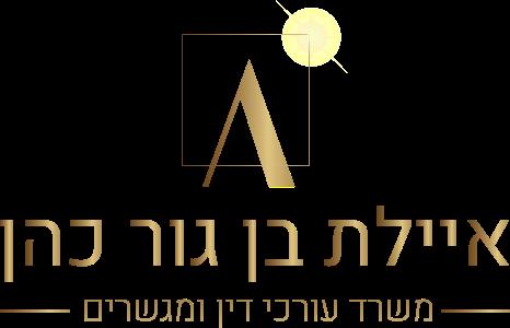 איילת בן גור כהן – משרד עורכי דין מגשרים ונוטריונים