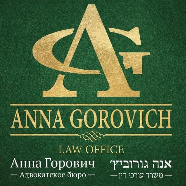 עורך דין אנה גורוביץ'